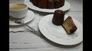 Как приготовить канеле canelé - вкуснейший десерт по французскому рецепту