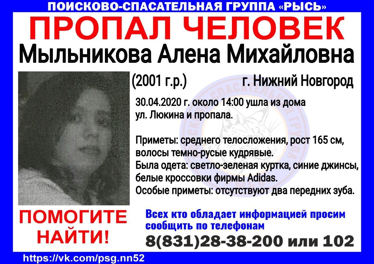Мыльникова Алена Михайловна, 2001 г.р. <br> г. Нижний Новгород