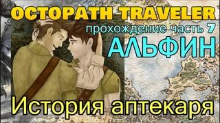 АПТЕКАРЬ И ЯД ЗМЕИ   АЛЬФИН Часть 7   Let's Play OCTOPATH TRAVELER Полное Прохождение