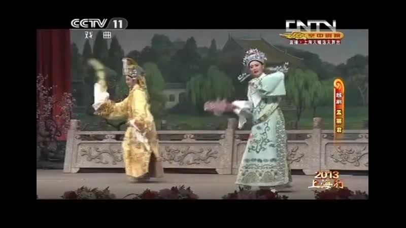 越剧 孟丽君 下- 单仰萍、钱惠丽、章瑞虹 2013明星版