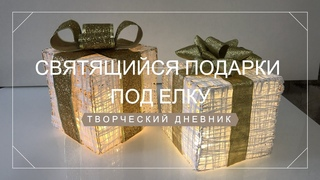 Святящийся новогодний подарок под елку своими руками/DIY Christmas sparkle box