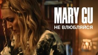 Mary Gu - Не влюбляйся (ПРЕМЬЕРА КЛИПА, 2020)