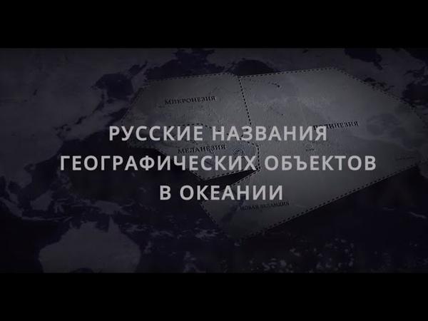 Русские названия географических объектов в Океании версия с субтитрами