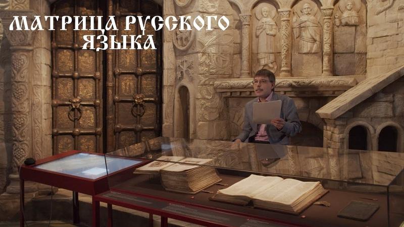 Матрица Русского языка 3 Церковнославянский язык и современный русский язык