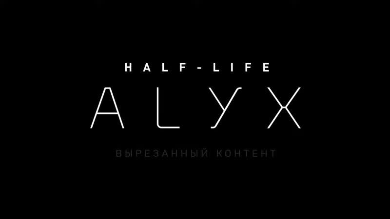 Gabe Follower ТИЗЕР Half Life Alyx Вырезанный контент 0