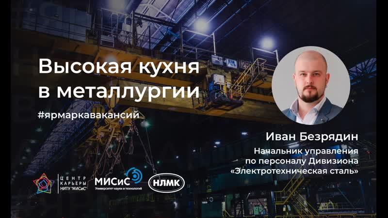 Высокая кухня в металлургии Спикер Иван Безрядин НЛМК