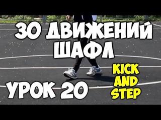 30 движений ШАФЛ танца  - Урок 20 - Kick and step - Шафл танец обучение для начинающих!