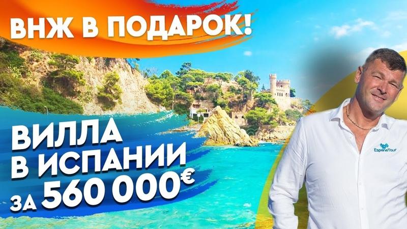 Инвестиции в недвижимость Испании Купить дом в Испании с видом на море Вилла в Испании у моря