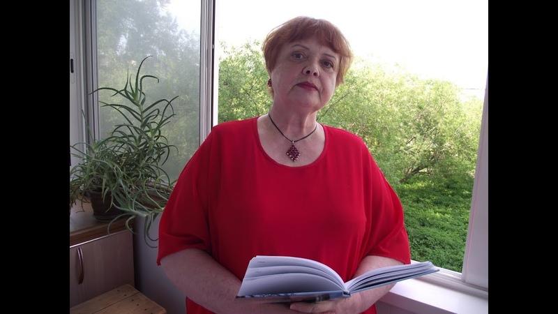Смывая земное слезами Читает автор Нина Кузнецова г Ачинск
