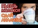 АНАЛИЗЫ НА МОЛОКО БЕЛОК, КАЗЕИН и ДИАБЕТ у детей и взрослых