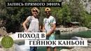 Запись эфира Инстаграм из парка Гейнюк Каньон 12 июня Instagram Live from Goynuk Kanyon 12.06