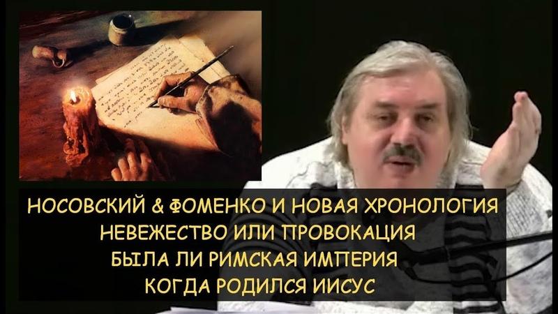 Н.Левашов Невежество или провокация. Новая хронология Носовского и Фоменко. Придуманная история