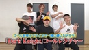 【ファンコールレクチャー】ONE N' ONLY「Dark Knight」【ライブで一緒に盛り上がろ123