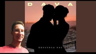 DAVA - Обнулила нас [Премьера трека] Реакция.Tonny Rich