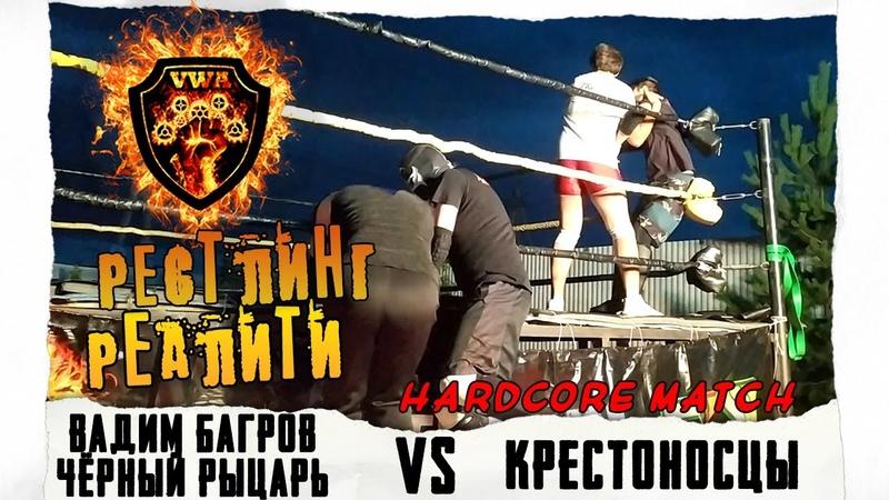 VWA Голодные игры Вадим Багров и Черный Рыцарь vs Крестоносцы Hardcore Tornado match