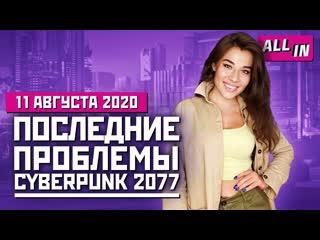 Геймплей Cyberpunk 2077, вторая Xbox, 2 млн Fall Guys в Steam. Игровые новости ALL IN