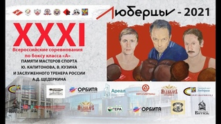 XXXI ВС по боксу класса «А» среди мужчин памяти МС СССР Ю. Капитонова, В. Кузина и ЗТ  Щедеркина.