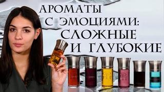 Шлейфовый парфюм с собственным почерком. Обзор нишевых ароматов Les Liquides Imaginaires от Духи.рф