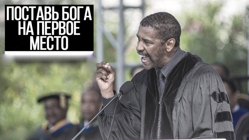 Поставь Бога на первое место Дензел Вашингтон Мотивационнаяи вдохновляющая речь MNC Media
