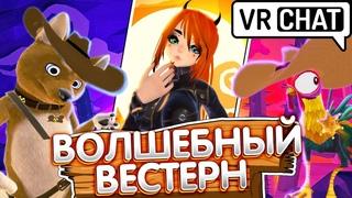 VRChat - ВОЛШЕБНЫЙ ВЕСТЕРН | Монтаж Вр Чат