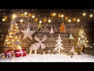 Новогодняя музыка / Самые популярные рождественские и новогодние песни