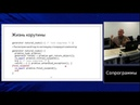 C lectures at MIPT in Russian Lecture 10 Coroutines part 1