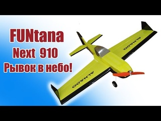 Пилотажная модель FUNtana Next 910 в небе / ALNDO
