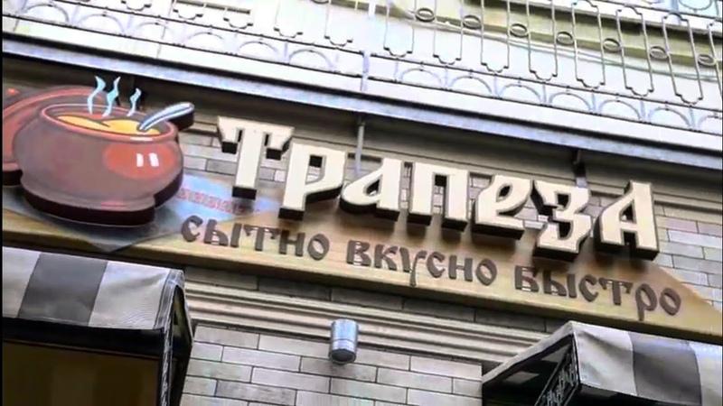 Трапеза на Гоголя Возвращение Русской кухни