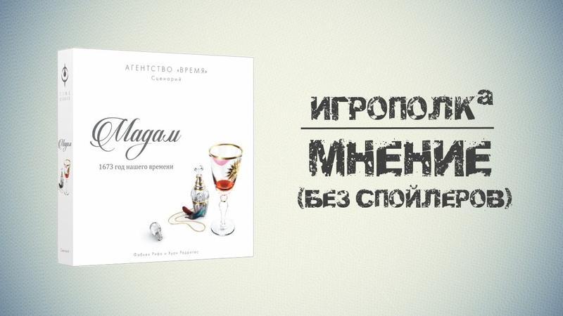 Агентство ВРЕМЯ дополнение Мадам Обзор
