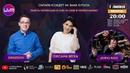 🔴Оксана Муха і Joryj Kłoc 🎤 онлайн концерт у Lviv Music Room | DROZDOV