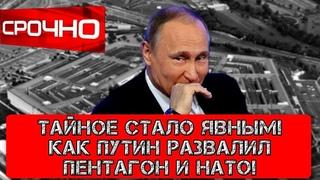 Срочно, тайное стало явным! Как Путин развалил НАТО и ПЕНТАГОН!