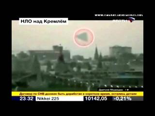НЛО над Кремлём. Нам не говорят правду.