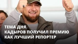 Кадыров получил премию как лучший репортер. Тема дня