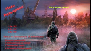 МЕГА РОЗЫГРЫШ В СТАЛКЕР ОНЛАЙН.МСК
