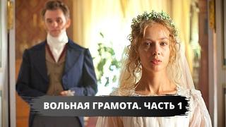 ИЗУМИТЕЛЬНАЯ ИСТОРИЧЕСКАЯ ДРАМА ЗАТЯНЕТ С ГОЛОВОЙ! Вольная грамота. ЧАСТЬ 1. Русские мелодрамы
