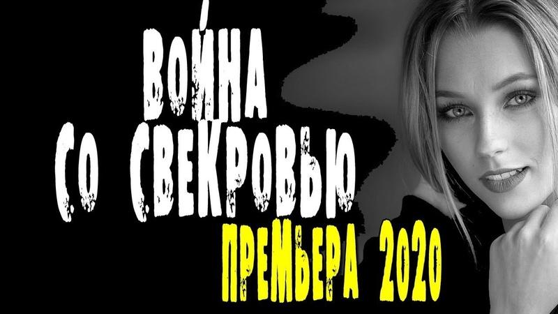 ФИЛЬМ ПРОСТО ОБАЛДЕННЫЙ ВОЙНА СО СВЕКРОВЬЮ Русские мелодрамы 2020 премьеры @Русские сериалы