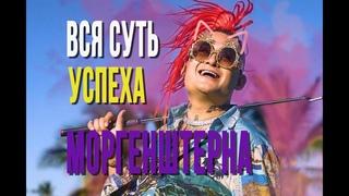 Суть Моргенштерна!#shorts