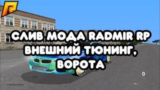 СЛИВ МОДА RADMIR RP | [ВНЕШНИЙ ТЮНИНГ, ВОРОТА] | 2021