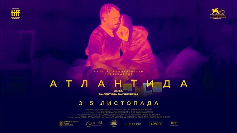 АТЛАНТИДА ATLANTIS офіційний український трейлер 2020