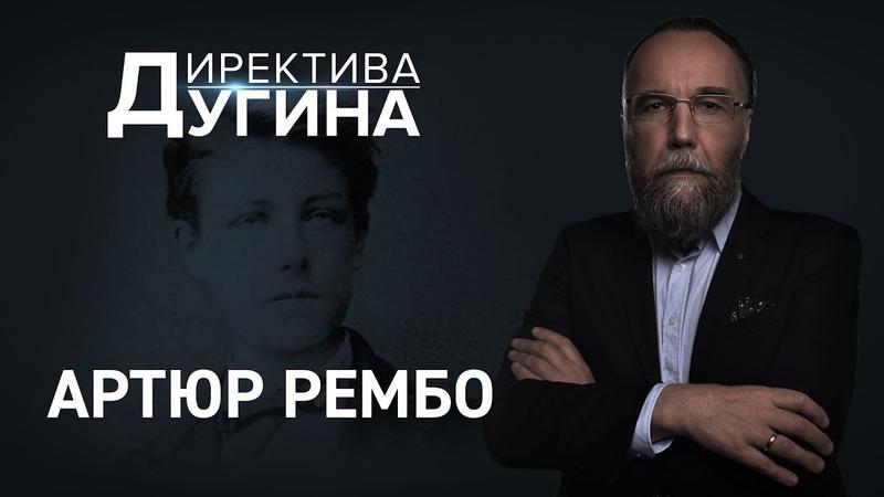 Артюр Рембо Директива Дугина