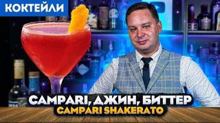 Коктейль с Кампари, джином и биттером —CAMPARI SHAKERATO