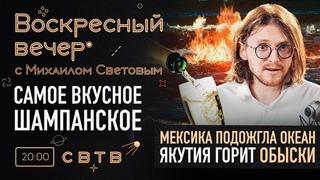 САМОЕ ВКУСНОЕ ШАМПАНСКОЕ : Воскресный Вечер с Михаилом Световым