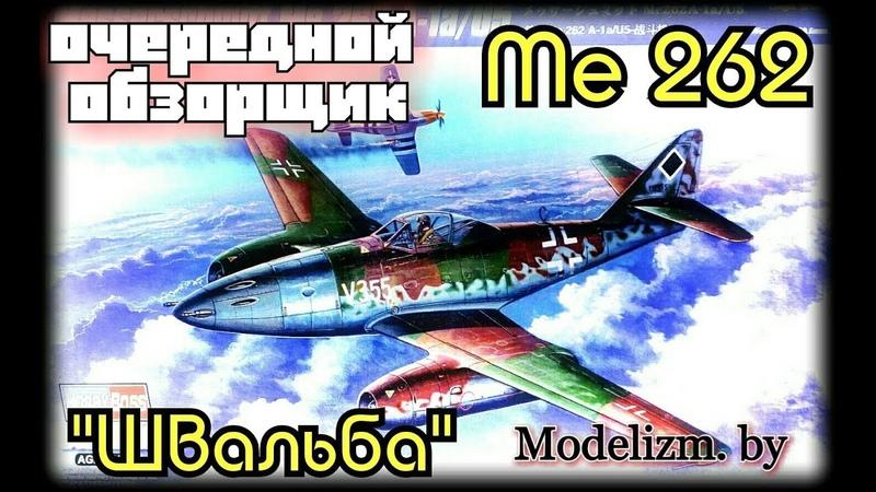 Обзор модели реактивного истребителя Me.262 A-1a/U5. HobbyBoss, 1/48.