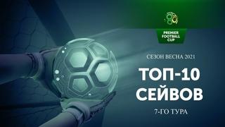 Топ-10 сейвов 7-го игрового дня весеннего сезона 2021