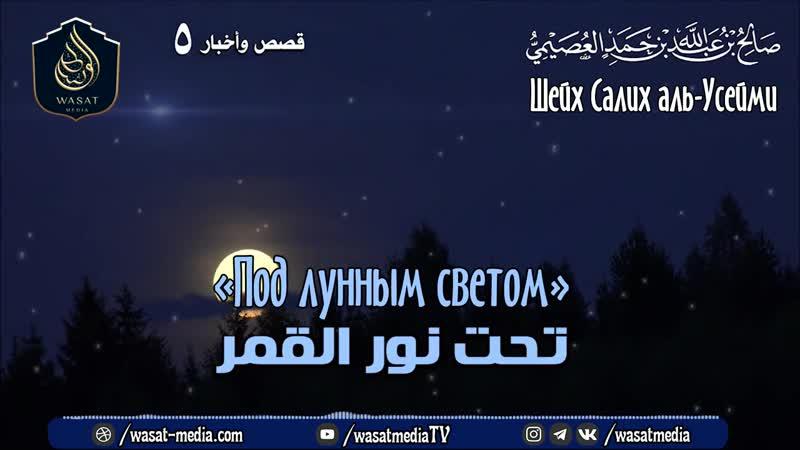 Под лунным светом Шейх Салих аль ′Усейми ᴴᴰ