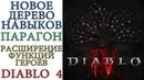 Diablo 4: Новое ДЕРЕВО навыков и талантов, Парагон и расширение функционала героев