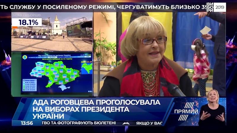 Ада Роговцева проголосувала на виборах