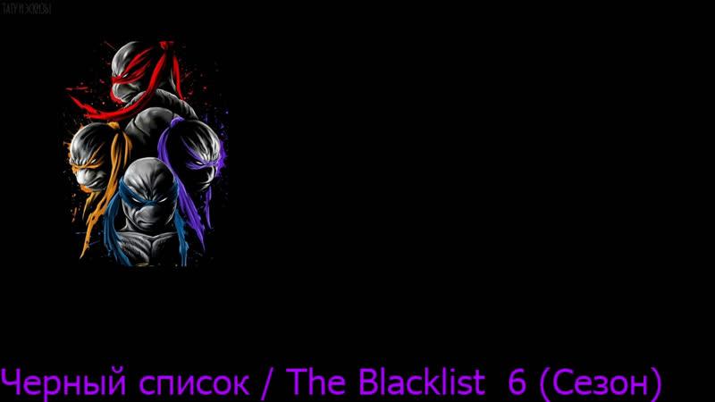 Черный список The Blacklist 6 Сезон