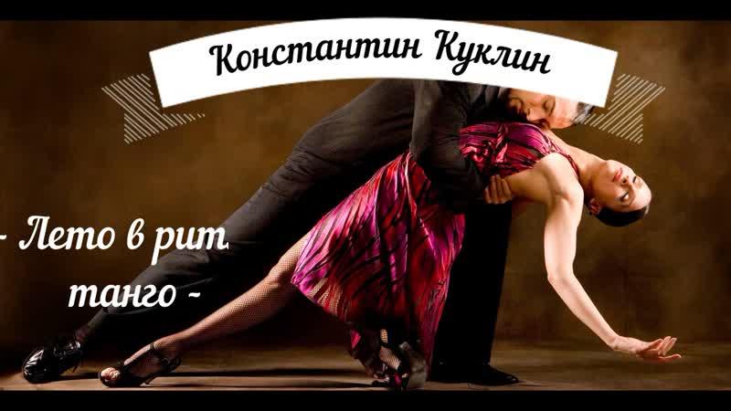 Константин Куклин Лето в ритме танго Сборник 29
