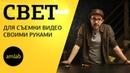 Видеосвет своими руками за 5 к рублей постоянный источник